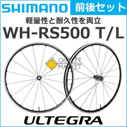 Комплект колес Shimano RS500 EWHRS500FRL