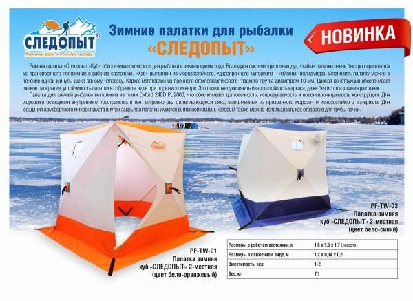 Палатка рыболовная зимняя Следопыт Куб PF-TW-01