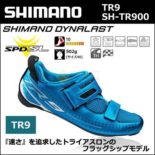 Велообувь Shimano SH-TR900B