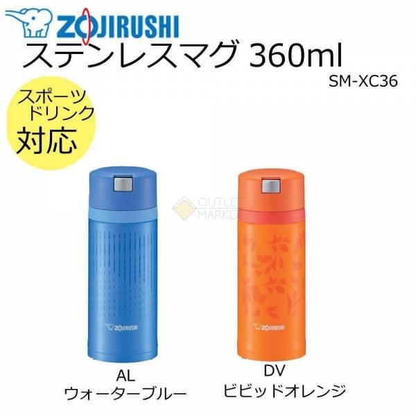 Термос Zojirushi SM-XC36-DV