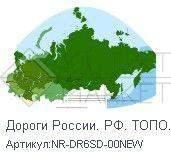 Карта Дороги России ТОПО6 на microSD SD NR-DR6SD-00NEW