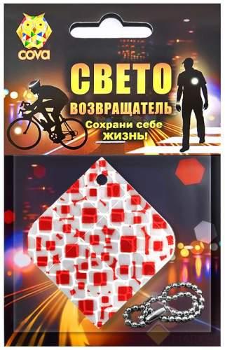 Брелок световозвращающий кубики 50х50мм COVA