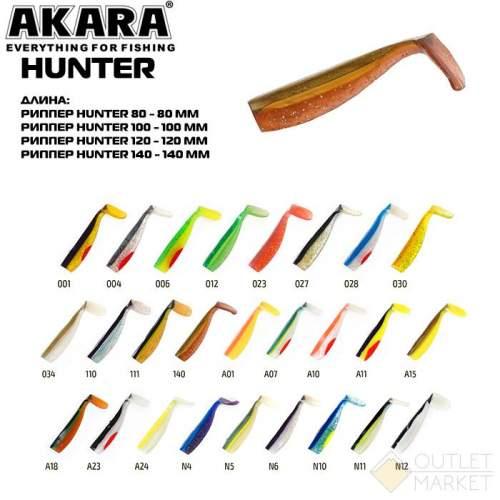 Рипер Akara Hunter 140 (3 шт)