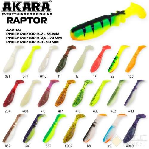 Рипер Akara Raptor R-2 5 см (5 шт.)