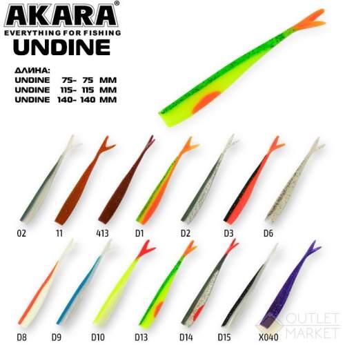 Рипер Akara Undine 115 2 (4 шт.)