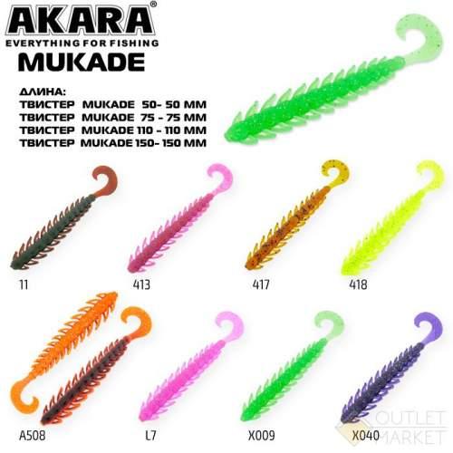 Твистер Akara Mukade 75 (8 шт.)