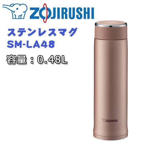 Термос ZOJIRUSHI SM-la48-pv